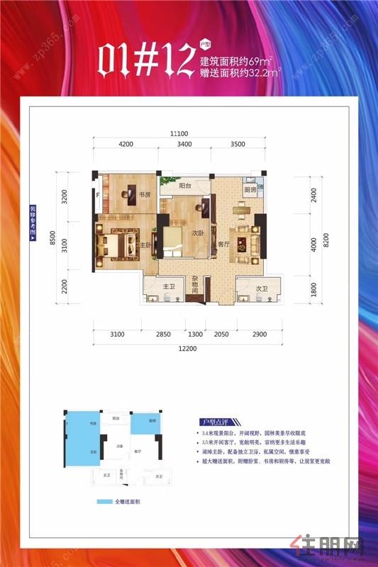 01#12户型69㎡|3室1厅2卫1厨1阳台