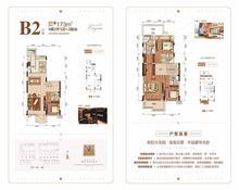 九號院洋房B2户型
