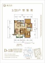 1/2號樓D-1B戶型