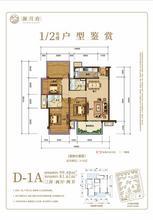 1/2號樓D-1A戶型