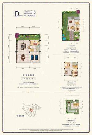 江宇·梦想小镇D户型
