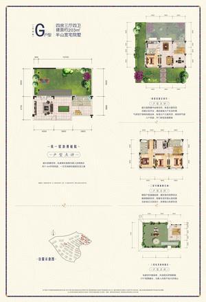 江宇·梦想小镇G户型