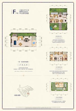 江宇·梦想小镇F户型图