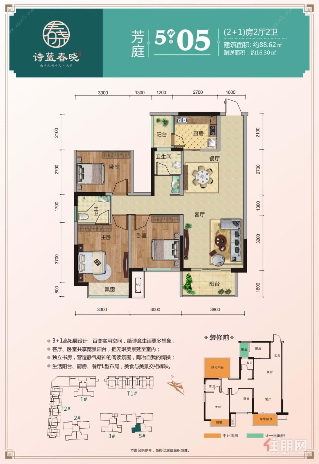 诗蓝春晓5#05 88㎡|3室2厅2卫1厨2阳台