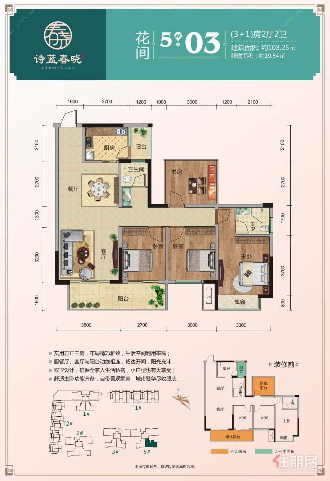 诗蓝春晓5#03 103㎡|4室2厅2卫1厨2阳台