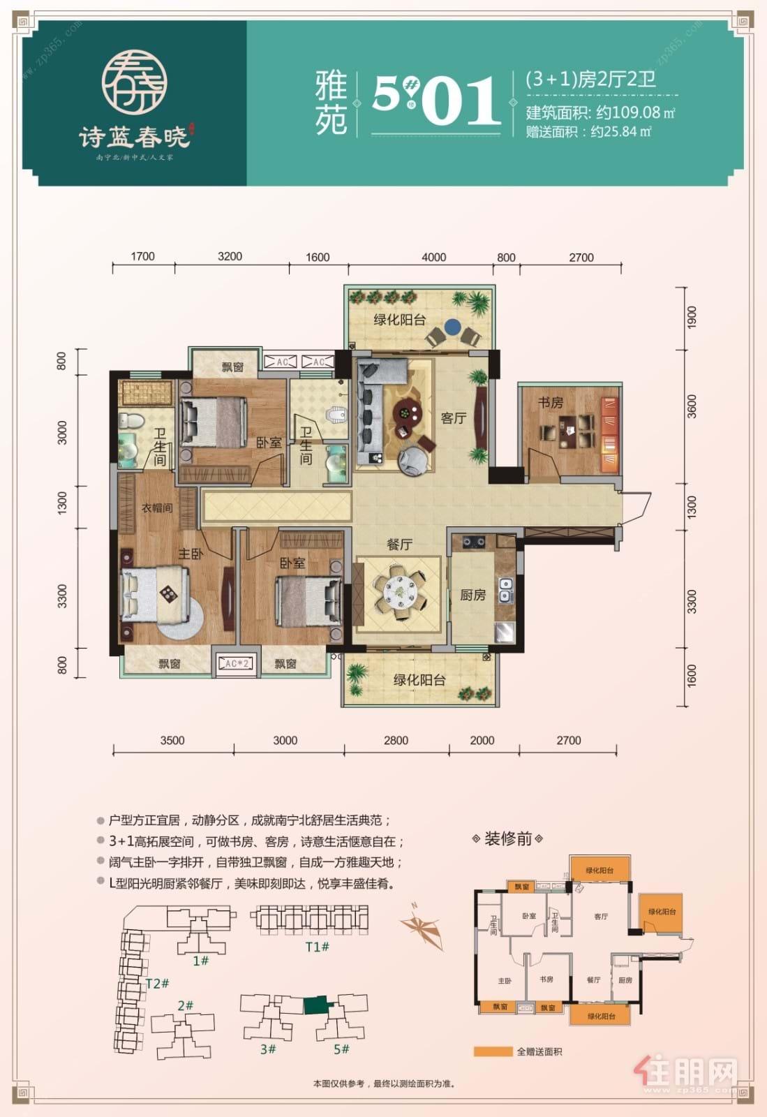诗蓝春晓5#01 109㎡|4室2厅2卫1厨2阳台