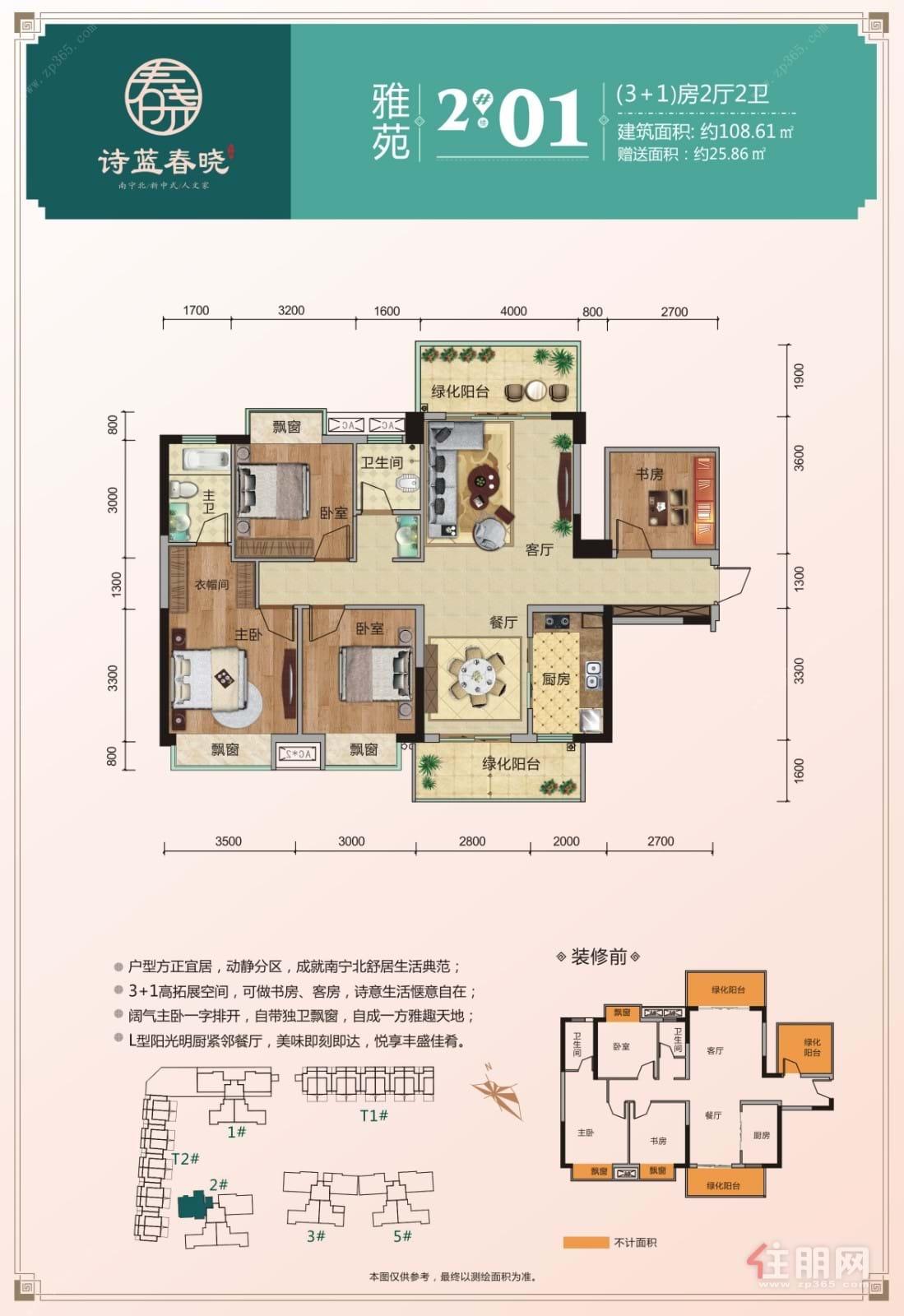 诗蓝春晓2#01 108㎡|4室2厅2卫1厨2阳台