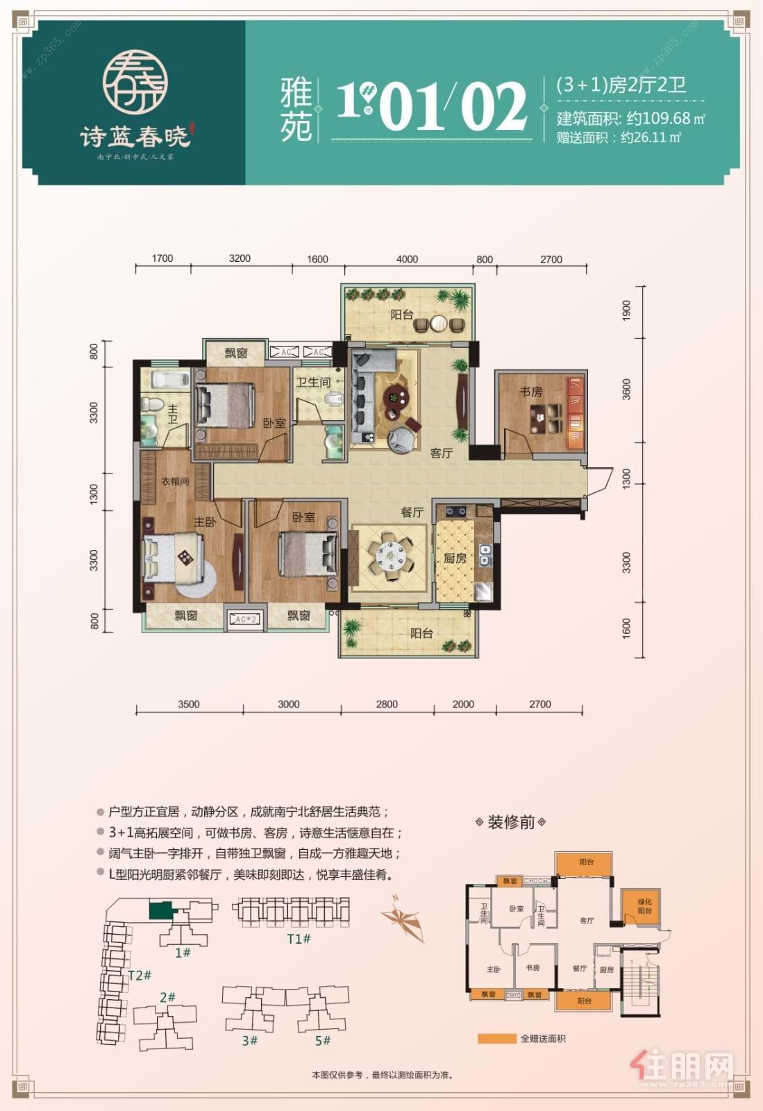 诗蓝春晓1#01/02 109㎡|4室2厅2卫1厨2阳台