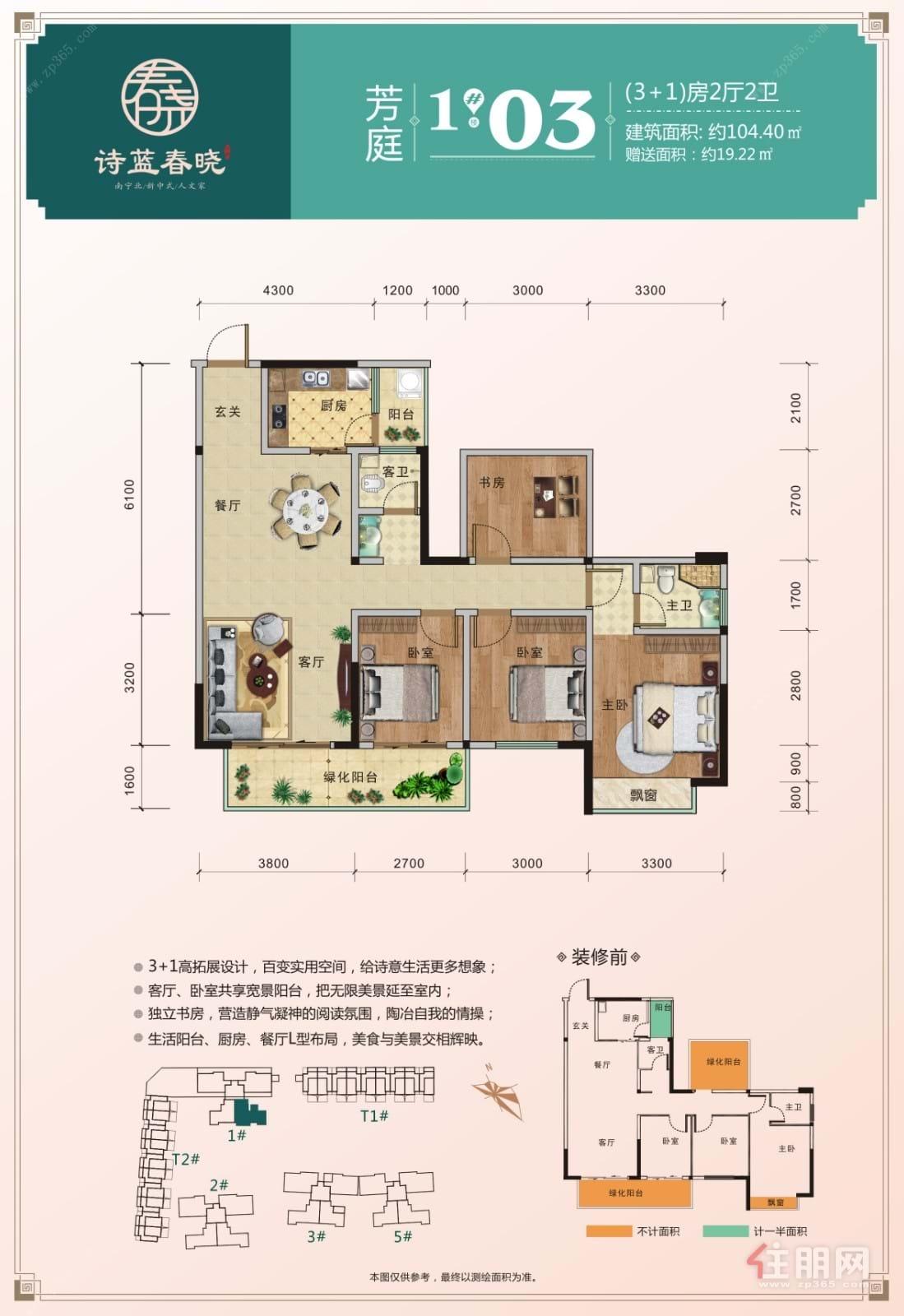 诗蓝春晓1#03 104㎡|4室2厅2卫1厨2阳台