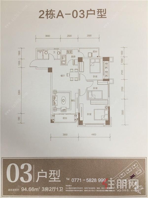 江璟湖2#A-03戶型|3室2廳1衛1廚2陽臺