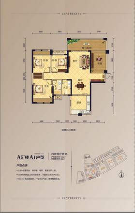A5#-A1户型