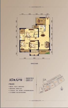 A5#-A户型