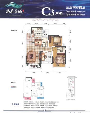 昌泰茗城C3户型图