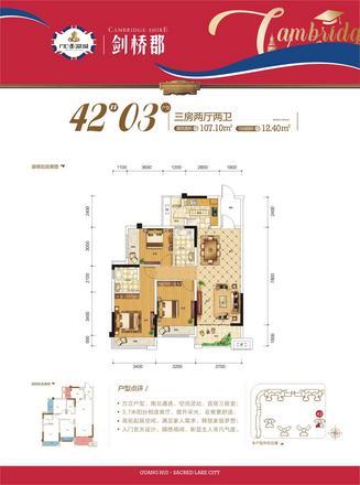 42#03户型