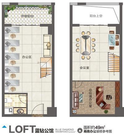 DK国际LOFT蓝钻公馆商务办公49㎡