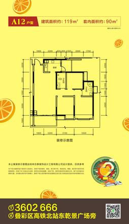 A12约119㎡三房两厅两卫