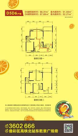 D5D6约134㎡四房两厅两卫双钥匙