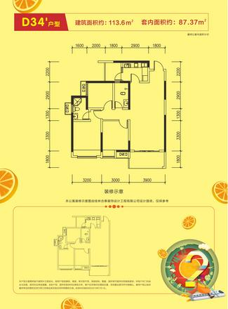 D34约113㎡ 三房两厅两卫