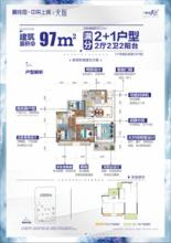2+1房户型