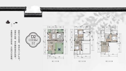 别墅D2户型