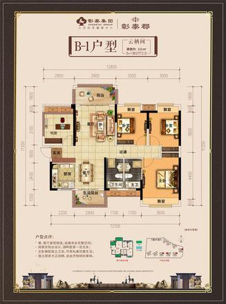 彰泰郡-户型-B1