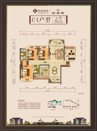 彰泰郡-户型-C1