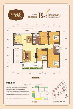 钟山彰泰城B2户型24层