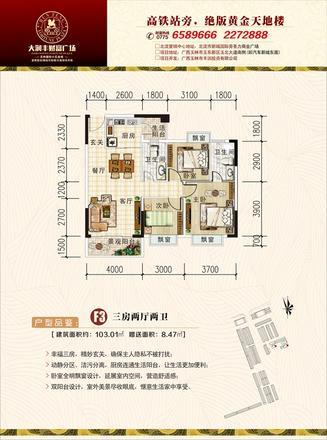 F3 三房两厅两卫.jpg