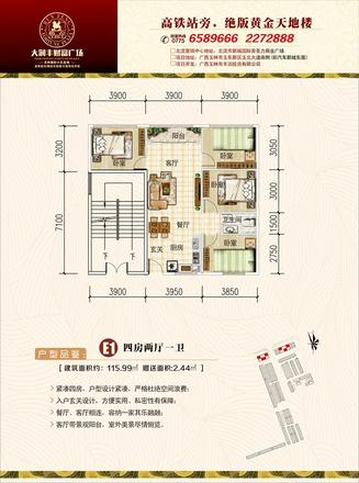 E1四房两厅一卫.jpg