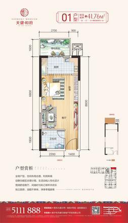 01户型|1室1厅1卫1厨1阳台