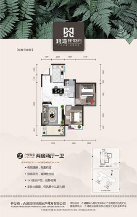 73.35㎡两房两厅一卫.jpg