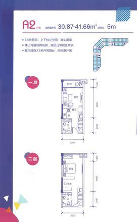Loft公寓A2戶型