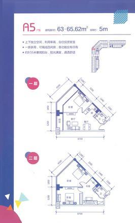 Loft公寓A5户型