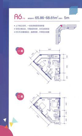Loft公寓A6戶型