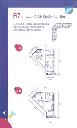 Loft公寓A7戶型