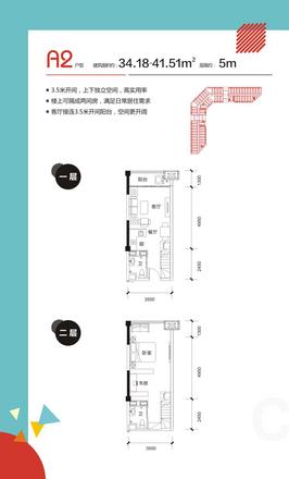 云星創客園A2戶型圖