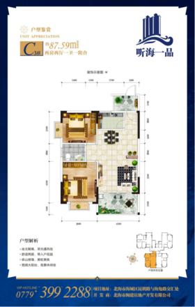 两房两厅一卫一阳台 87.59平方米