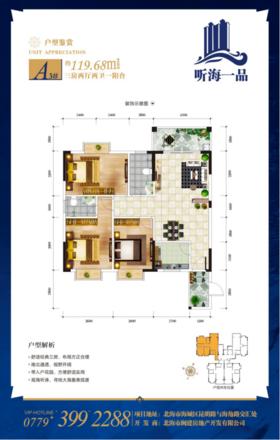 三房两厅两卫一阳台 119.68平方米