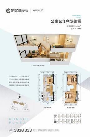 荣和东站城市广场42㎡公寓