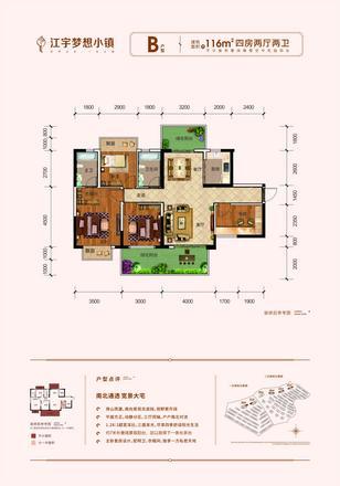 江宇·梦想小镇116㎡户型