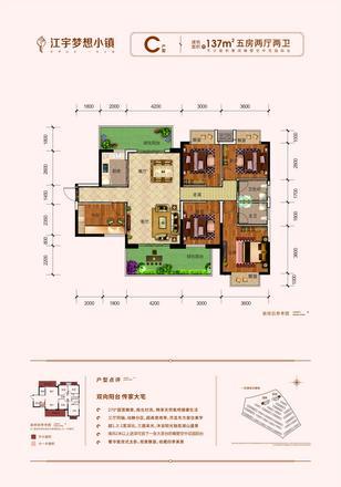 江宇·梦想小镇137㎡户型