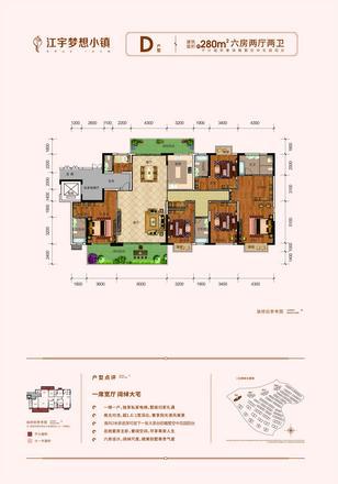 江宇·梦想小镇280㎡户型