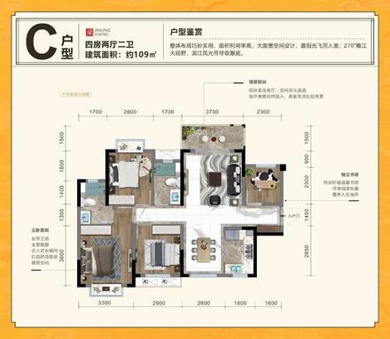 C戶型109㎡四房