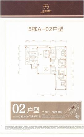 江璟湖5#A-02户型