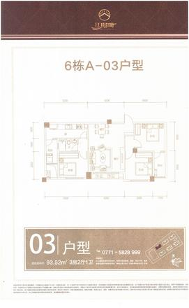 江璟湖6#A-03户型