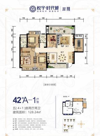 42#A-1户型
