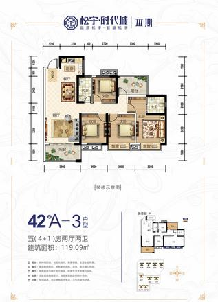 42#A-3户型