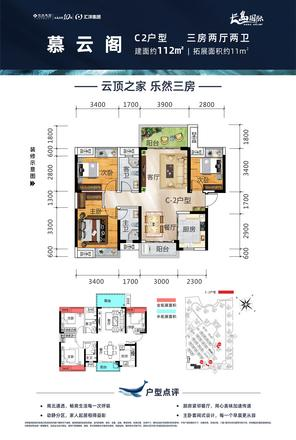 三房两厅112.jpg C2户型.jpg