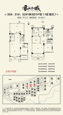 4房二厅180