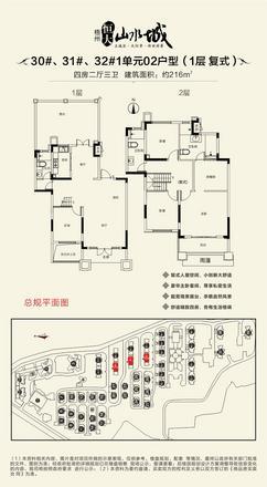 四房二厅216